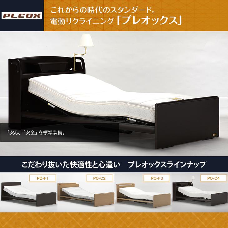 フランスベッド 電動リクライニングベッド用マットレス RX-STD2 ※ベッドフレーム別売
