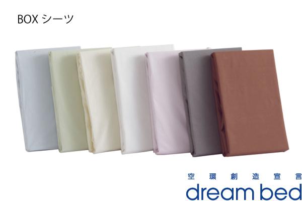 ドリームベッド プレミアムウールベッドパッド+ボックスシーツ2枚(マチ36cm) セット