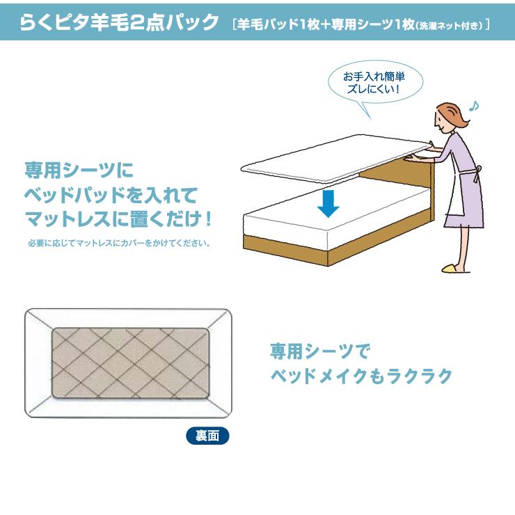 ★新商品★フランスベッド ズレにくいベッドパッド らくピタ 羊毛ベッドパッド1枚+専用シーツ1枚