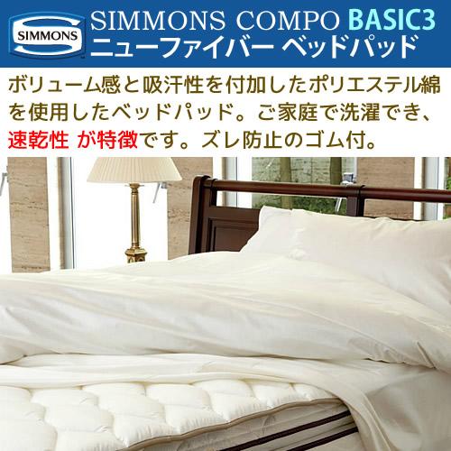 SIMMONS  ポイント10倍 ツイン コレクション・レジェンド ツイン2 用シーツ&ベッドパッドセット コンポ BASIC3 LA1001