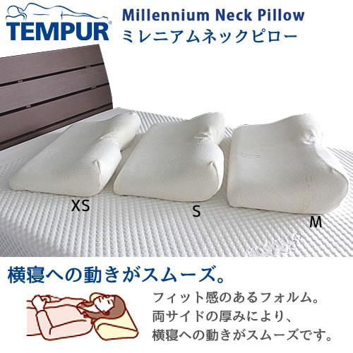 TEMPUR テンピュール ミレニアムネックピロー かため XS〜L