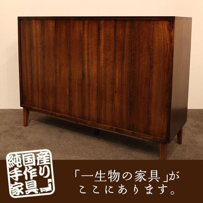 福井木工所 福健 の手作り家具 黄肌サイドボード 110 漆塗