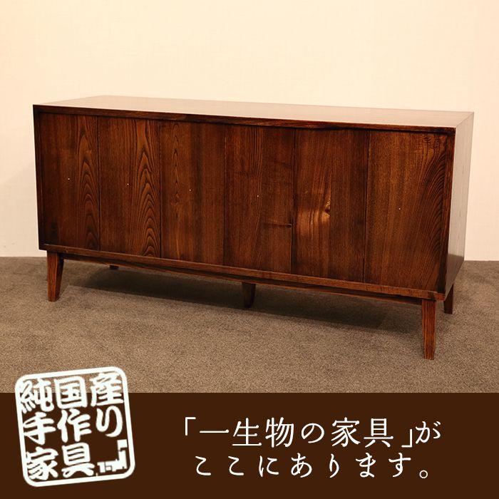福井木工所 福健 の手作り家具 黄肌TVボード 110 漆塗