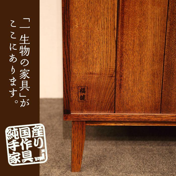 福井木工所 福健 の手作り家具 黄肌チェスト 70 漆塗