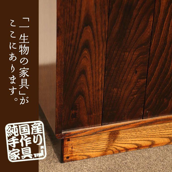 福井木工所 福健 の手作り家具 黄肌チェスト 80H960 漆塗