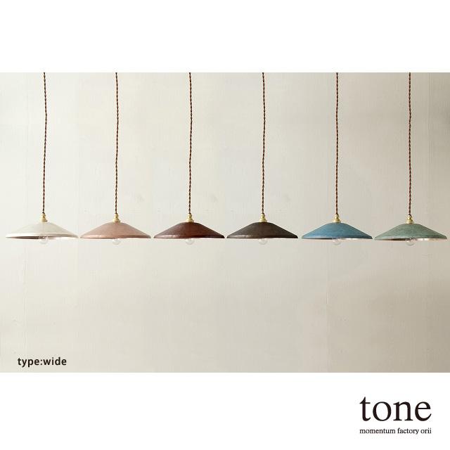 tone_pendant light ペンダントライト モメンタムファクトリー・Orii(momentum factory Orii) 高岡銅器
