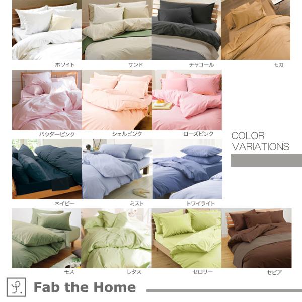 Fab the Home ソリッドベッドシーツ 綿100% サイズシングル/セミダブル/D 大好きな色が見つかる全14色