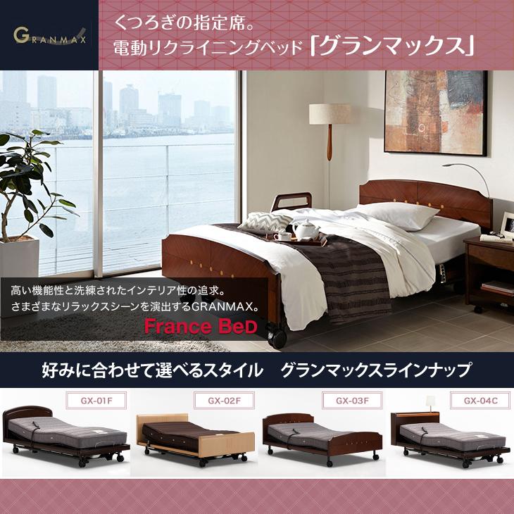 フランスベッド 電動リクライニングベッド用 低反発マットレス RX-THF