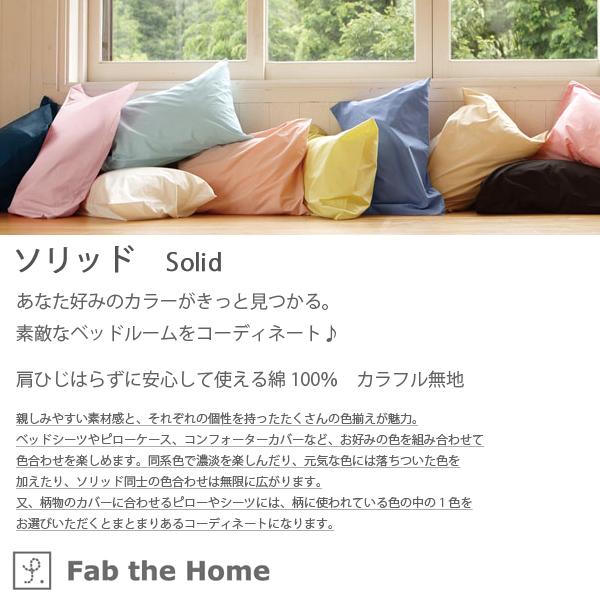 Fab the Home ソリッドコンフォーターケース(掛け布団カバー) 綿100% サイズS/D 大好きな色が見つかる全14色