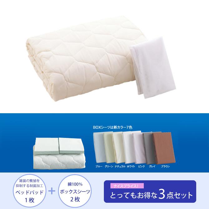 ドリームベッド dreambed お得な3点セット 制菌START3SET 制菌ベッドパッド1枚+ボックスシーツ2枚 PD-940 (ボックスシーツ:マチ36cm)