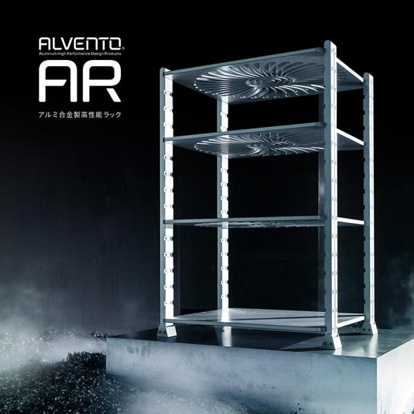 ALVENTO オーディオラック 米三×カナヤママシナリーオリジナル ARシリーズ アルミニウム合金