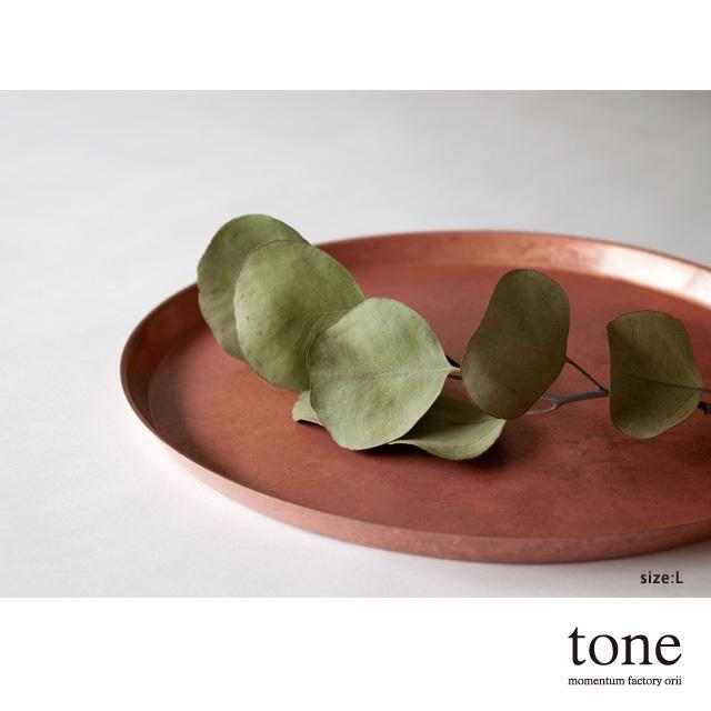 tone_tray S/M/L まあるくて存在感あるトレイ  モメンタムファクトリー・Orii(momentum factory Orii) 高岡銅器