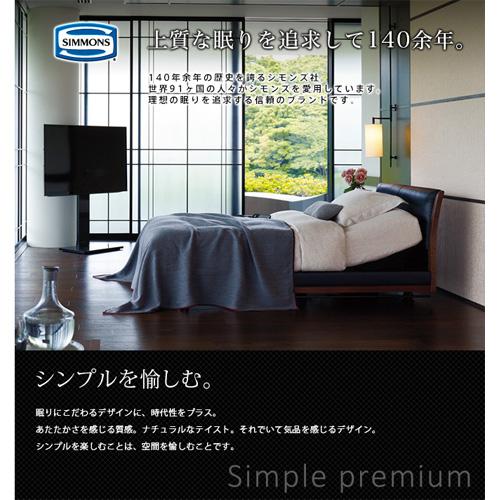 SIMMONS グレースサルーンF 革製ベッドフレーム マットレス別売   シングル/セミダブル/ダブル/クイーン/キング ブラウン/ホワイト