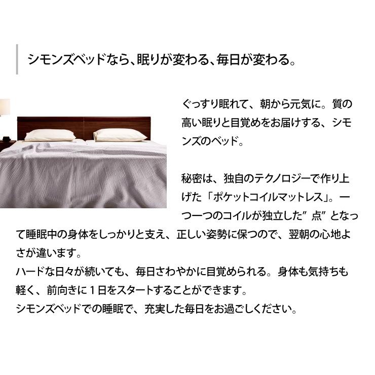 【送料無料】正規販売店 Shelf35 DC/DR TWIN Collection2019-2020 [最新モデル] シモンズ ベッド  ツインコレクション シェルフ35 ダブルクッション 引き出し付き 【代引不可】