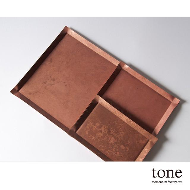 tone_tray_square S/M/L 使い方いろいろ 四角いトレイ モメンタムファクトリー・Orii(momentum factory Orii) 高岡銅器