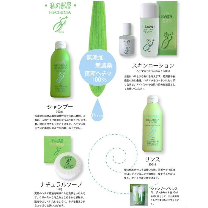 国産 無農薬 天然ヘチマ水100% 美人の素 オーシマ 私の部屋  スキンローション/シャンプー/リンス/洗顔石鹸