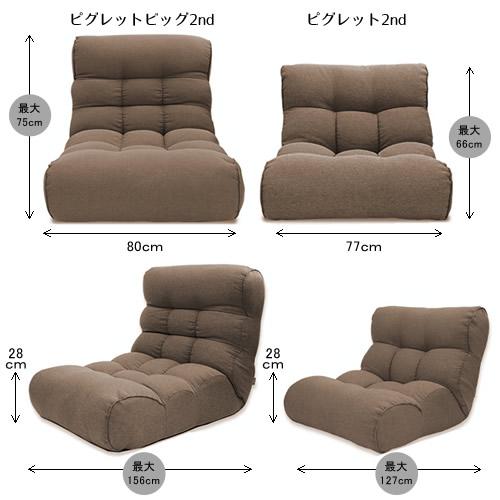 ソファ座椅子 Piglet 2nd ピグレットセカンド ビッグ コーデュロイ(大きめ)