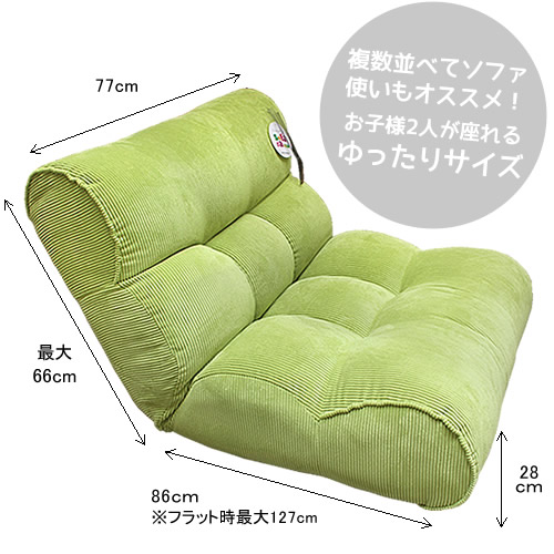 ソファ座椅子 Piglet 2nd ピグレットセカンド コーデュロイ