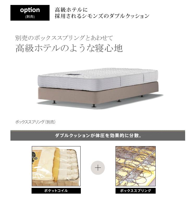 ■価格修正一般用 シモンズ ビューティレスト・セレクション 5.5インチ レギュラーマットレス シングル/セミダブル/ダブル/クイーン AB1531A