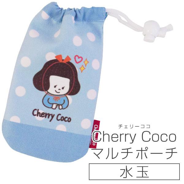 Cherry Coco チェリーココ  マルチポーチ 水玉  誕生日やクリスマスのプレゼントにも  彼氏・彼女・お友達に