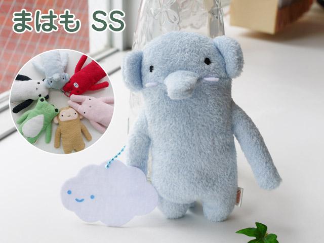 フモフモさん SSサイズ まはも   可愛い癒しのぬいぐるみ シナダ製  プレゼントにも   GReeeeNのPVにも登場!