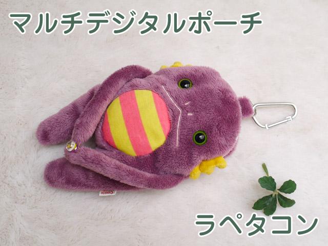 モケケ マルチデジタルポーチ  ラペタコン   今人気急上昇のモケケ雑貨です! シナダ製  プレゼントにも