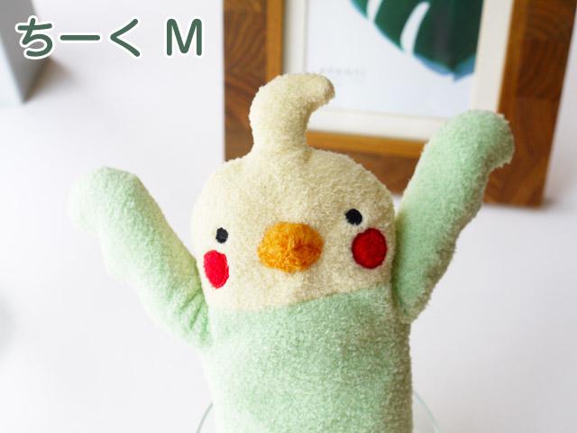 ★再登場★フモフモさん ちーく(グリーン・M)
