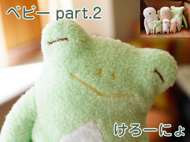 フモフモさん ベビー part.2 けろーにょ(M)
