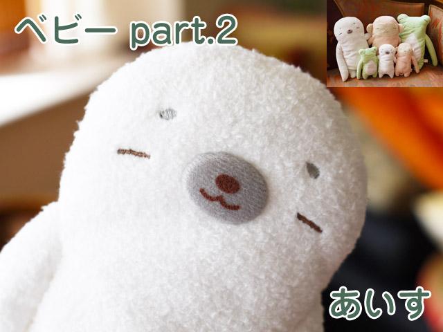 フモフモさん ベビー part.2 あいす(M)