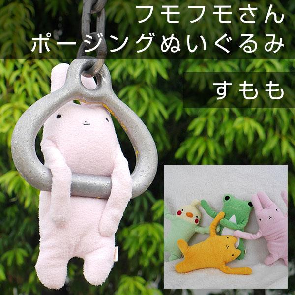 フモフモさん ポージングぬいぐるみ  すもも(ウサギ)  プレゼントにぴったりの癒しのぬいぐるみ  かわいい動物(兎)のだきぐるみ