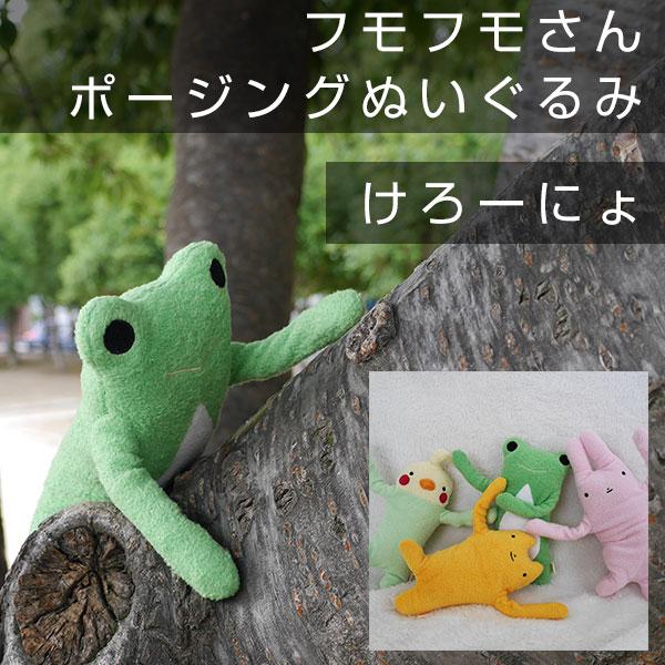 フモフモさん ポージングぬいぐるみ  けろーにょ(カエル)  プレゼントにぴったりの癒しのぬいぐるみ  かわいい動物(蛙)のだきぐるみ