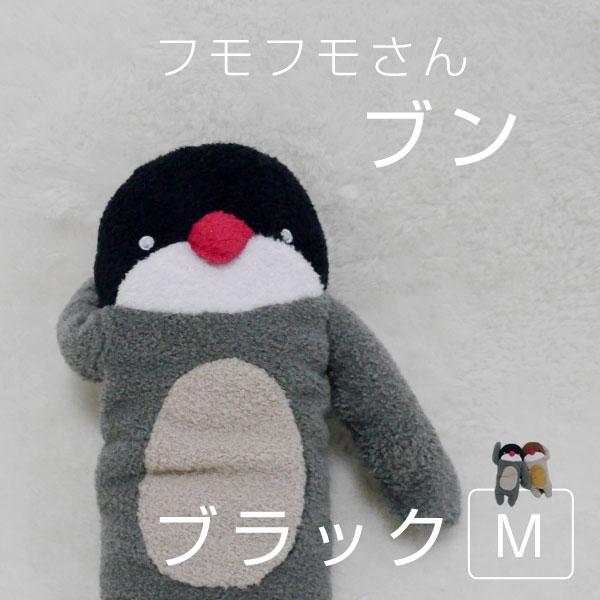 フモフモさん ブン(ブラック・M)