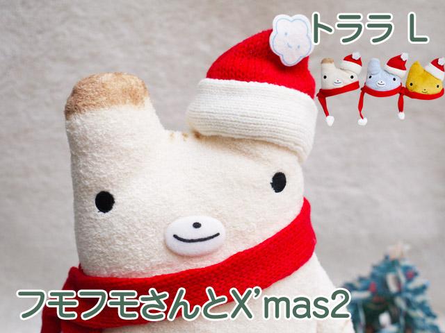 フモフモさんとX'mas2 トララL  やや綿少なめビーズ多め  虎 トラ 動物 ぬいぐるみ 癒し おもしろ ユニーク ゆるキャラ  ぬいぐるみ 彼氏 彼女 女友達 プレゼント 誕生日 プレゼント バレンタイン ホワイトデー クリスマス プレゼント xmas プレゼント 母の日