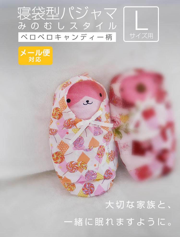 寝袋風パジャマ  みのむしスタイル ペロペロキャンディー柄・L  日本製 ぬいぐるみ 保存 保管 パジャマ プレゼント フモフモさん