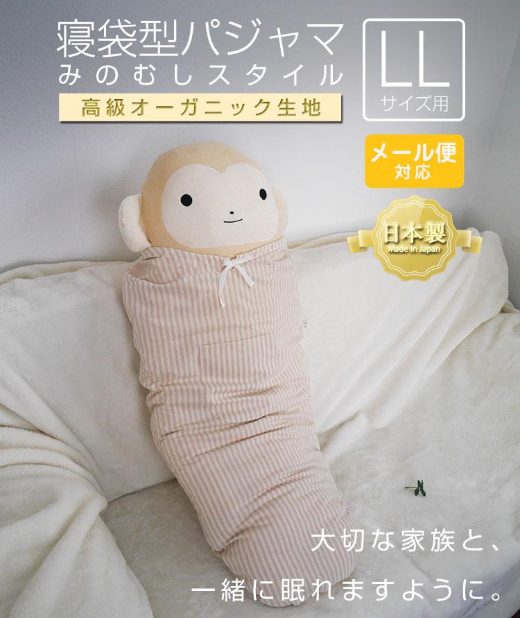 寝袋風抱き枕カバー パジャマ  たらこスタイル 日本製高級オーガニック生地・LL   ぬいぐるみ 保存 保管 パジャマ プレゼント フモフモさん 枕カバー