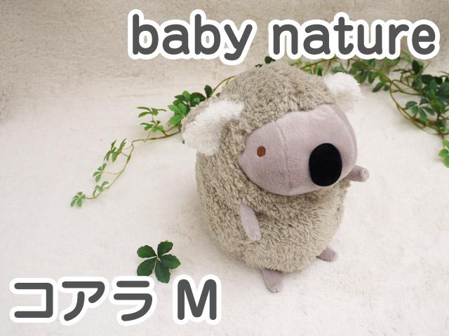 baby nature ベィビーナチュレ コアラ(グレー・M) 可愛い動物の赤ちゃんたちのぬいぐるみ ベイビーナチュレ シナダ製  プレゼントにも   一生に一度、誰でも記憶に残るぬいぐるみとの出会いがある プレゼント ギフト