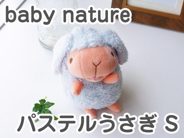 baby nature ベィビーナチュレ パステル うさぎ(ブルー・S)  可愛い 癒し 動物 ぬいぐるみ ウサギ 兎 ベイビーナチュレ シナダ プレゼント ギフト ふわふわ もこもこ 手触り母の日ギフト 母の日 ギフト プレゼント お母さん プレゼント 母