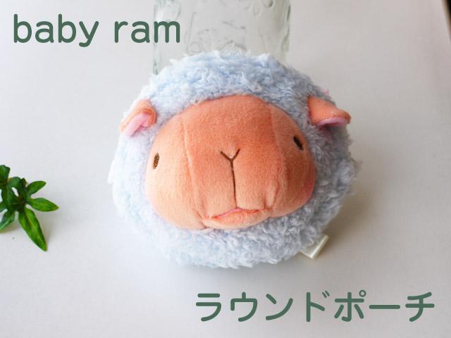 baby ram ベィビーラム ラウンドポーチ(ブルー)  可愛い動物の赤ちゃんたちのぬいぐるみ ベイビーナチュレ シナダ製  プレゼントにも   一生に一度、誰でも記憶に残るぬいぐるみとの出会いがある