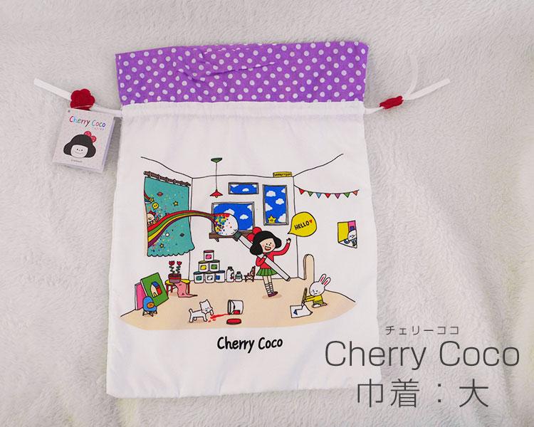 Cherry Coco チェリーココ  巾着(きんちゃく) 大  誕生日やクリスマスのプレゼントにも  彼氏・彼女・お友達に
