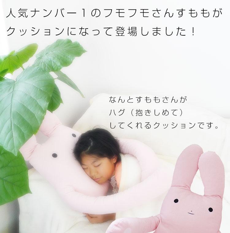 フモフモさん すももはぐはぐクッション シエスタ用   可愛い ウサギ  女の子 子供 誕生日 バースデー まくら 枕 うさぎ 妊婦 ギフト プレゼント インテリア 面白い サプライズ クッション母の日ギフト 母の日 お母さん プレゼント 母
