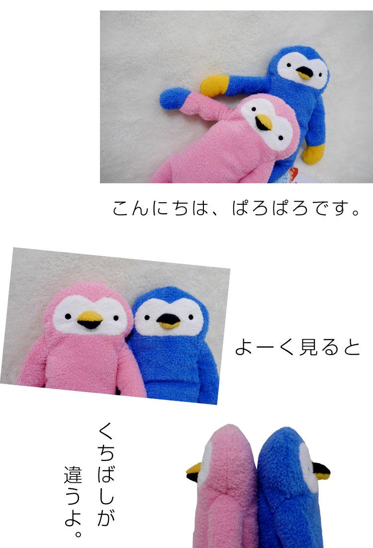 フモフモさん ぱろぱろ(ブルー・M)