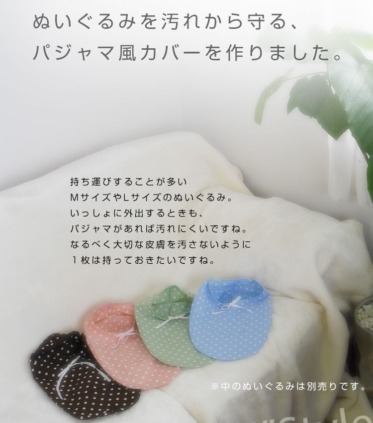 寝袋風パジャマ  みのむしスタイル ドット柄(L)  日本製 ぬいぐるみ 保存 保管 パジャマ プレゼント フモフモさん