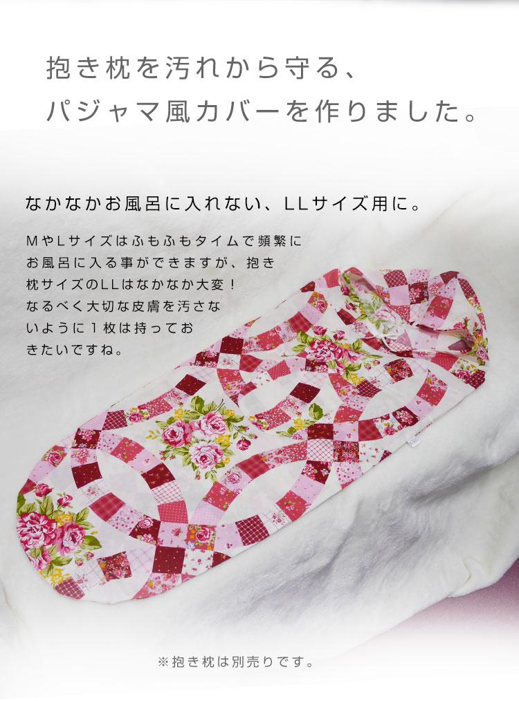 寝袋風抱き枕カバー  たらこスタイル お花柄・LL  日本製 ぬいぐるみ 保存 保管 パジャマ プレゼント フモフモさん 枕カバー