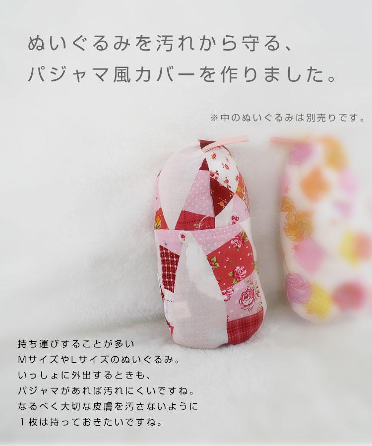 寝袋風パジャマ  みのむしスタイル お花柄・M  日本製 ぬいぐるみ 保存 保管 パジャマ プレゼント フモフモさん