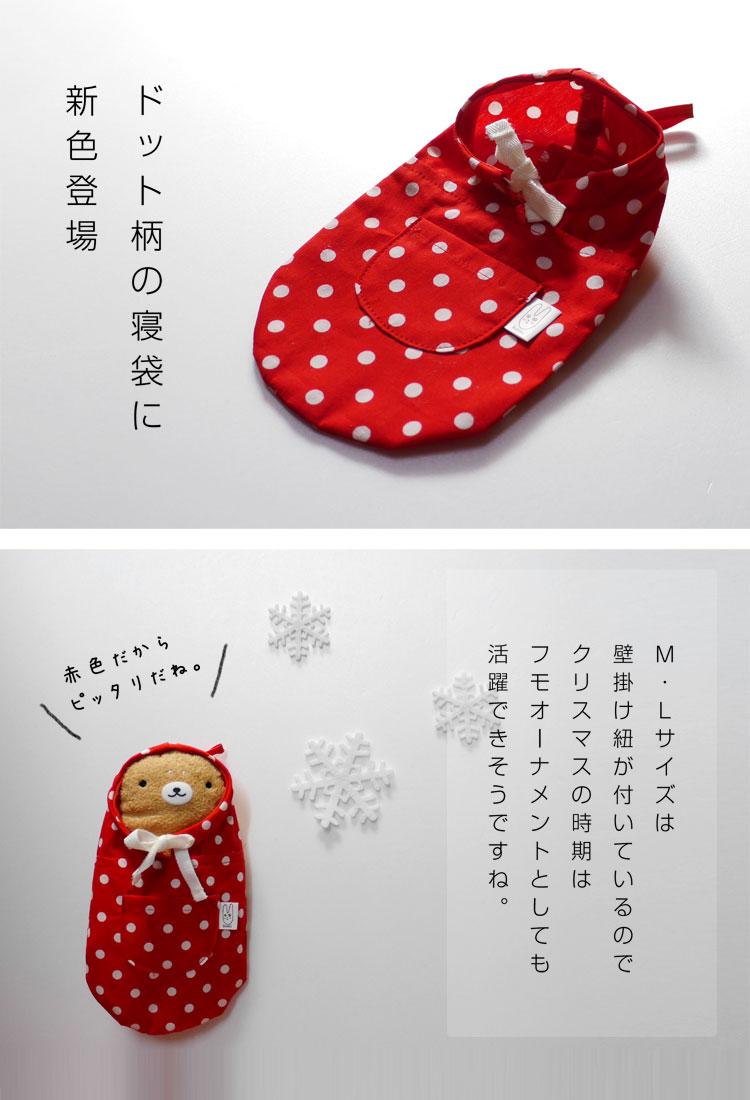 寝袋風抱き枕カバー みのむしスタイル  赤ドット(M) 日本製 ぬいぐるみ 保存 保管 パジャマ プレゼント フモフモさん 枕カバー ぬいぐるみ用 着ぐるみ お洋服