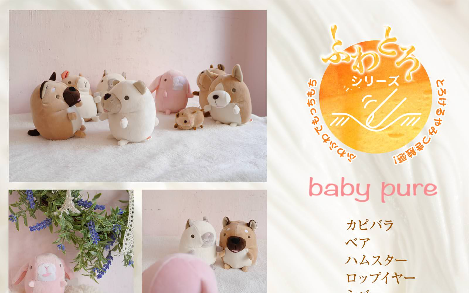 baby pure ベア(M) ベィビーピュア baby nature ベィビーナチュレ くま ぬいぐるみ クマ 熊 テディベア 癒し ふわふわ 癒し かわいい 彼氏 彼女 女性 女友達 プレゼント 母の日 母 誕生日 ゆるキャラ