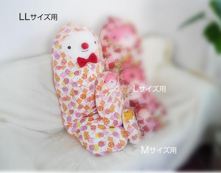 寝袋風パジャマ  みのむしスタイル ペロペロキャンディー柄・M  日本製 ぬいぐるみ 保存 保管 パジャマ プレゼント フモフモさん