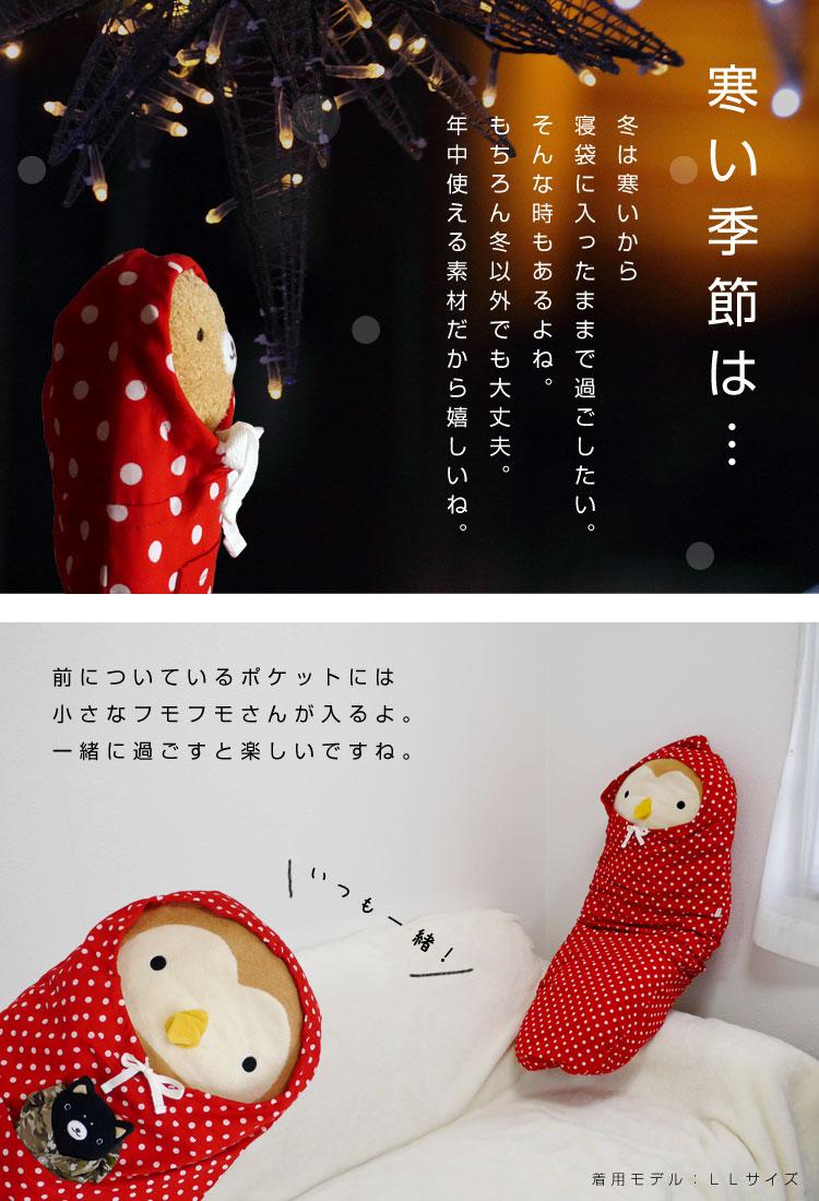 寝袋風抱き枕カバー みのむしスタイル  赤ドット(L) 日本製 ぬいぐるみ 保存 保管 パジャマ プレゼント フモフモさん 枕カバー ぬいぐるみ用 着ぐるみ お洋服
