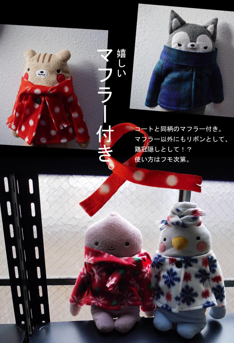 ぬくぬくショートコートL (マフラー付き) フモフモさん 服 洋服 ぬいぐるみ おもしろ プレゼント 誕生日プレゼント 女友達 誕生日 プレゼント 女性 彼氏 バースデー おもしろグッズ