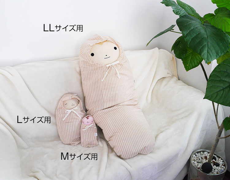 寝袋風 パジャマ みのむしスタイル 日本製高級オーガニック生地・M   ぬいぐるみ 保存 保管 パジャマ プレゼント フモフモさん